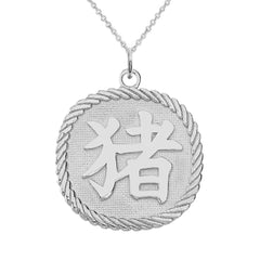 Chinese Zodiac Pig Reversible Zodiac Charm Pendant Necklace in Sterling Silver