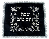 Black and Silver Challah Cover