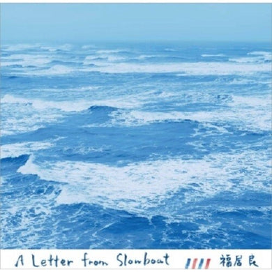 Ryo Fukui - A Letter From Slowboat