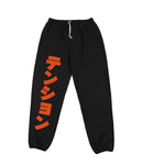 Die Antwoord DA5 Sweatpants (Black / Orange)