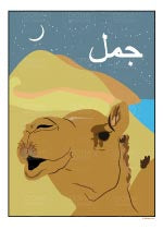 Watermarked Thumbnail of Camel Illustration from Doha Designs