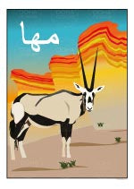Watermarked Thumbnail of Oryx Illustration from Doha Designs