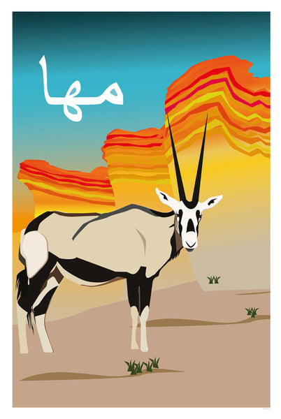 Oryx Illustration from Doha Designs