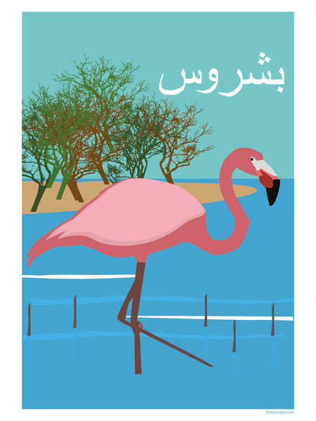 Flamingo Illustration from Doha Designs