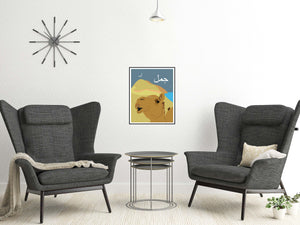 Camel Illustration from Doha Designs displayed in frame on wall