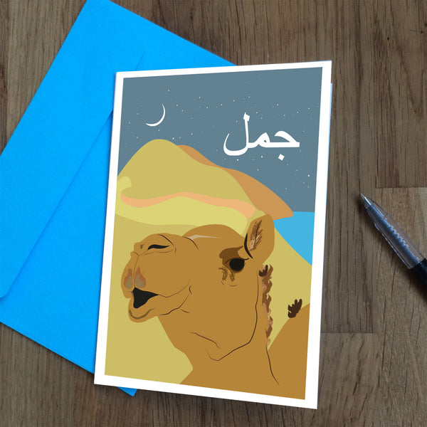 Camel Greetings Card