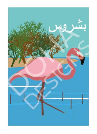 Flamingo Greetings Card