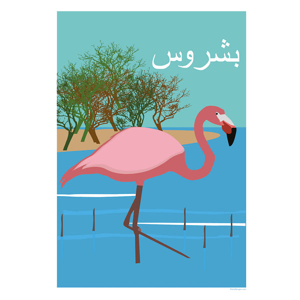 Sale Flamingo Prints