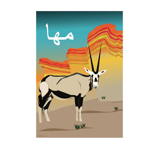Sale Oryx Prints