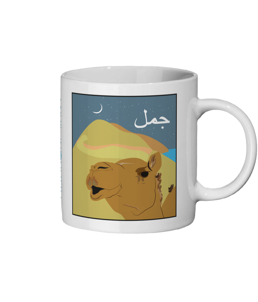 Camel Mug view with handle on right side