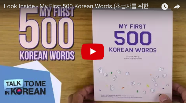 My First 500 Korean Words - My Korean Store
