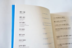 My Weekly Korean Vocabulary (Book 2)