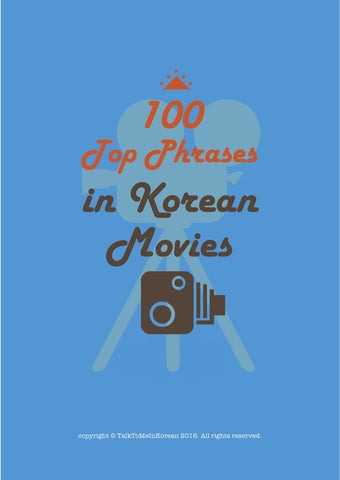 100 Top Phrases in Korean Movies (E-book)