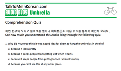 TTMIK Audio Blog - Hyunwoo - Umbrella