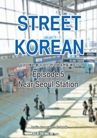 Street Korean Episode 5 - Near Seoul Station (서울역 근처) - Words You See on the Streets