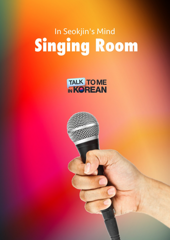 In Seokjin's Mind: Singing Room (Video + Transcript + Translation + Vocab Breakdown)