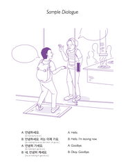 Level 1 Korean Grammar Textbook