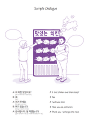 For Absolute Beginners (Hangeul + Level 1 + Flashcards)