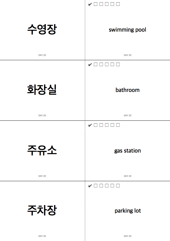 photo about Create Printable Flashcards named Korean Flashcards: 720 Day by day Phrases within just 31 Times (E-e book