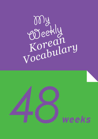 [E-book] My Weekly Korean Vocabulary - 48 Weeks ($40 Off)