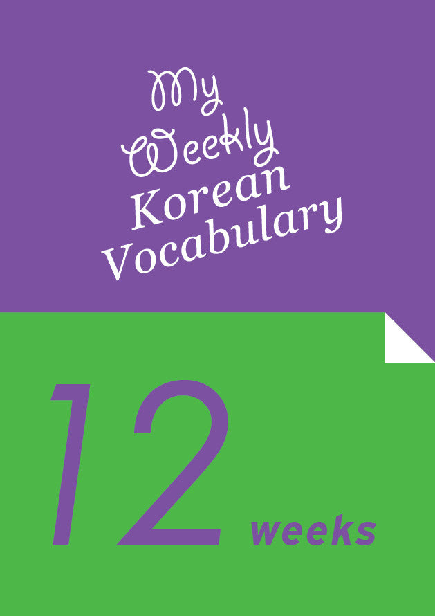 [E-book] My Weekly Korean Vocabulary - 12 Weeks