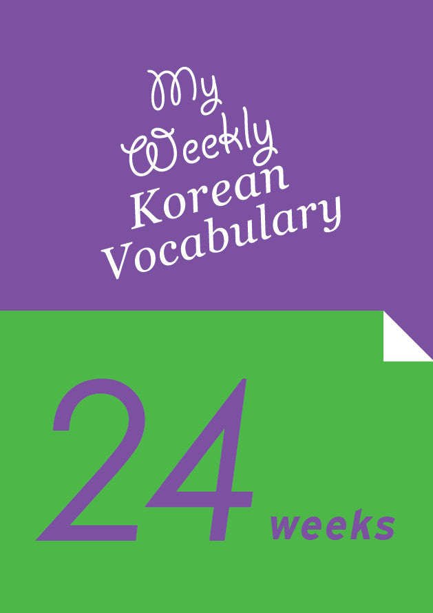 [E-book] My Weekly Korean Vocabulary - 24 Weeks ($10 Off)