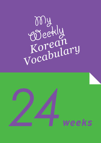 [E-book] My Weekly Korean Vocabulary - 24 Weeks