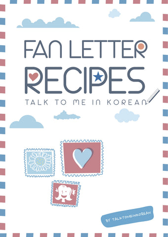 Fan Letter Recipes (How to write fan mail in Korean)