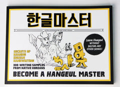 Hangeul Master (book) - Learn how to read and write in Korean