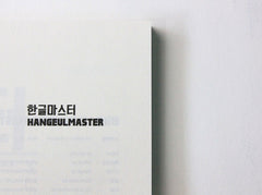 Hangeul Master - Learn how to read and write in Korean