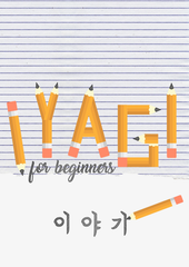 Iyagi For Beginners - Listening Practice through Natural Conversations in Korean!