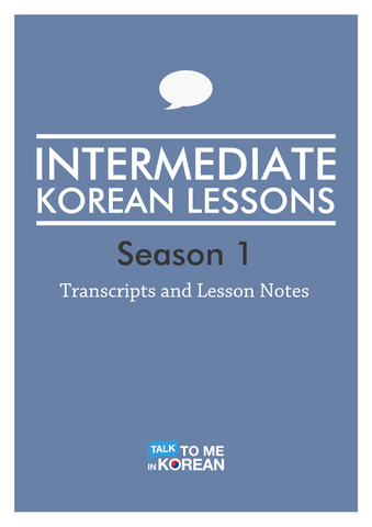 Intermediate Korean Lessons (Season 1) - Transcripts and Lesson Notes