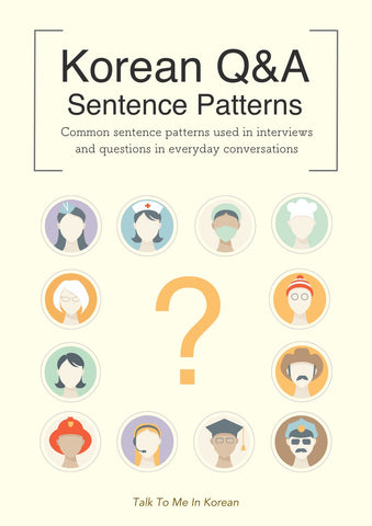 Korean Q&A Sentence Patterns (E-book)