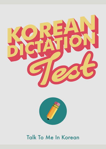 Korean Dictation Test (free e-book)