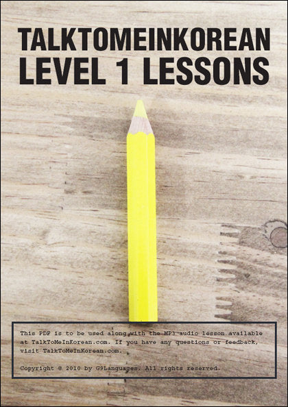 [E-book] TalkToMeInKorean Level 1 lessons (TTMIK Grammar E-books)