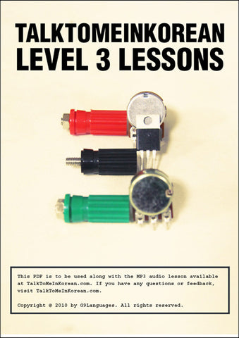 [E-book] TalkToMeInKorean Level 3 lessons (TTMIK Grammar E-books)