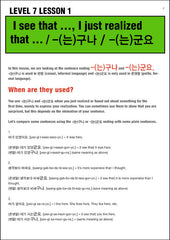 [E-book] TalkToMeInKorean Level 7 lessons (TTMIK Grammar E-books)