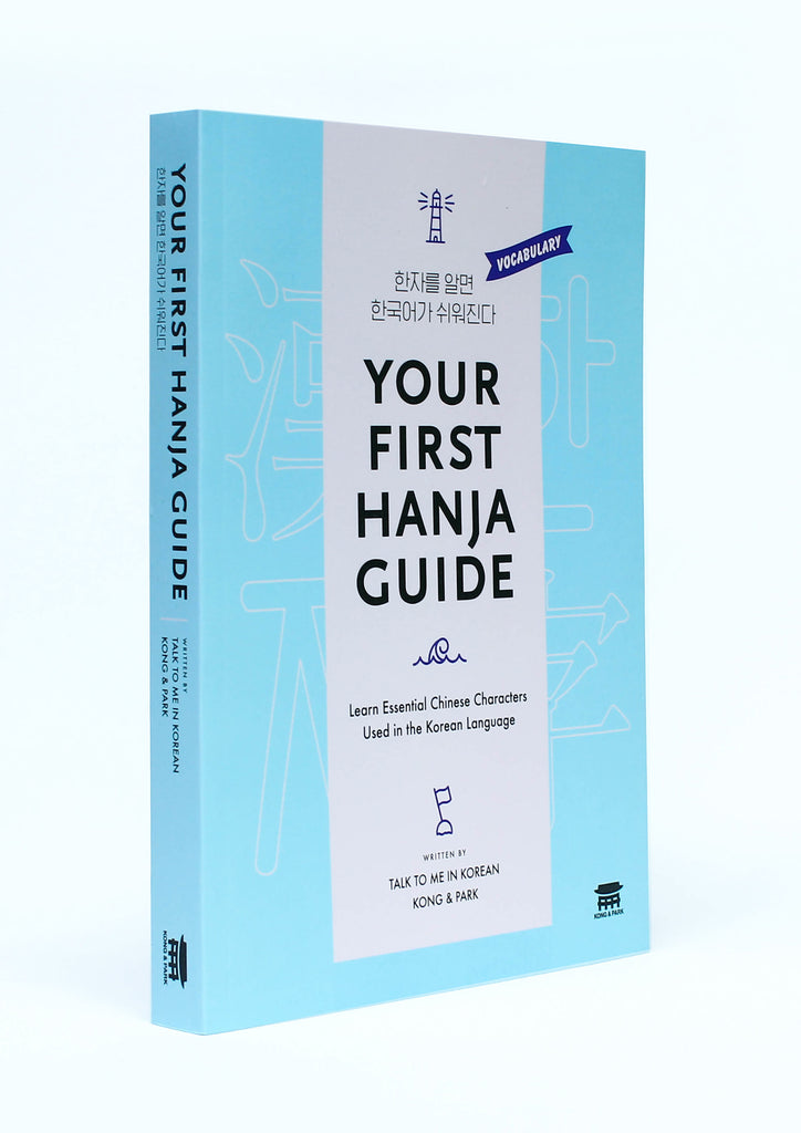 Book For Learning Korean Language