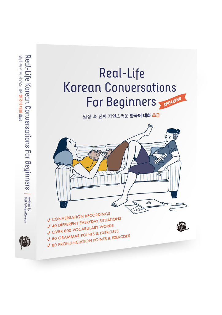 Real Life Korean Conversations for Beginners