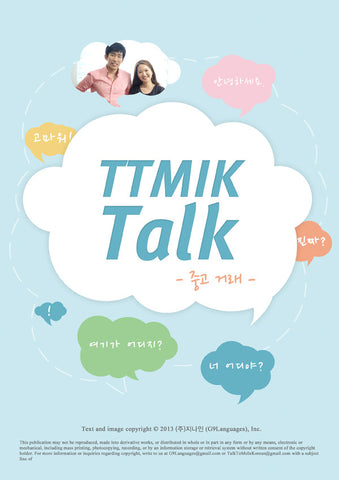 TTMIK Talk - Buying and Selling Used Items