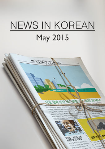 News In Korean - May 2015 (27 articles)