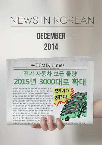 News In Korean - December 2014 (27 articles)