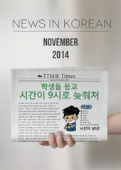 News In Korean - November 2014 (24 articles)
