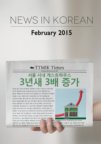News In Korean - February 2015 (24 articles)
