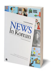 News In Korean (Textbook)