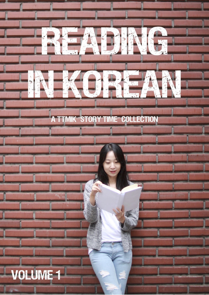 "Reading In Korean: a ""Story Time"" collection (Volume 1)"