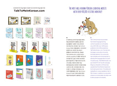 TTMIK Books Brochure