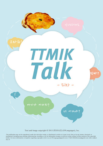 TTMIK Talk - Pizza