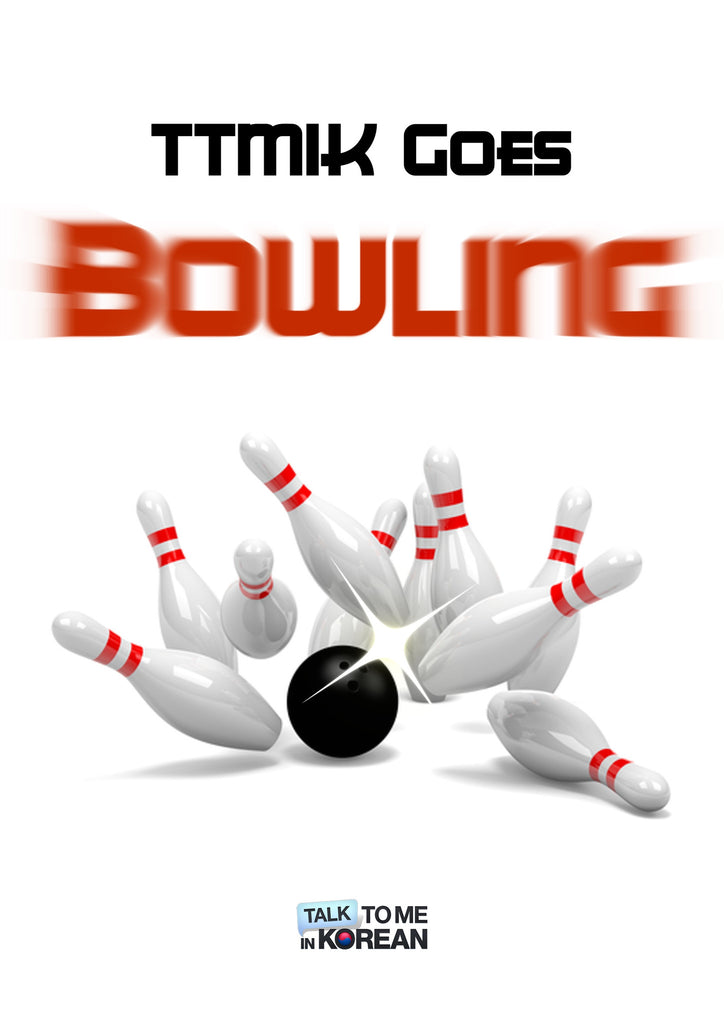 TTMIK Goes Bowling (Video + Transcript + Translation + Vocab List)
