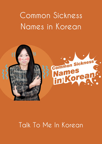 Common Sickness Names In Korean (free e-book)